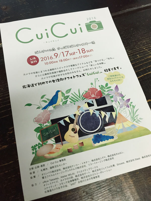 cuicui__flier